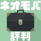 【SBIネオモバイル証券の評判・口コミ】メリット・デメリットを紹介!