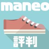 【maneoの評判・口コミ】メリット・デメリットを3つずつ紹介!