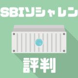 【SBIソーシャルレンディングの口コミ・評判】メリット・デメリットを紹介!