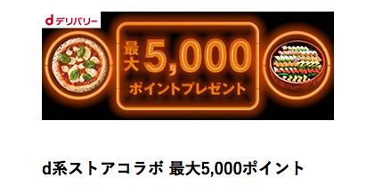THEO+docomoの最大5,000ポイントプレゼントキャンペーン