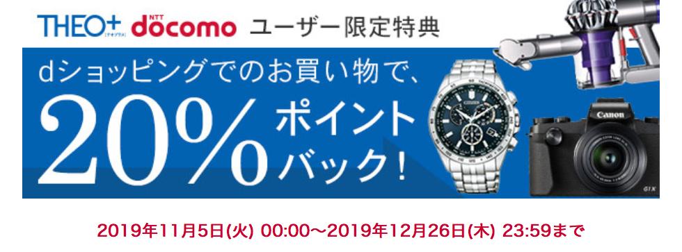 THEO+docomoのdショッピングのお買い物で20%ポイントバックキャンペーン