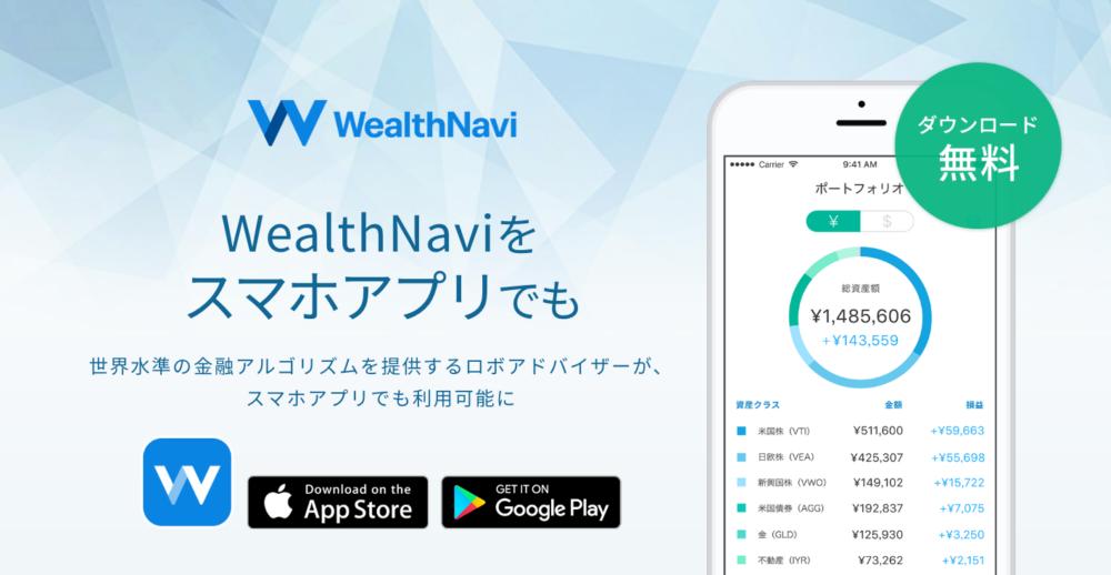 WealthNaviアプリ