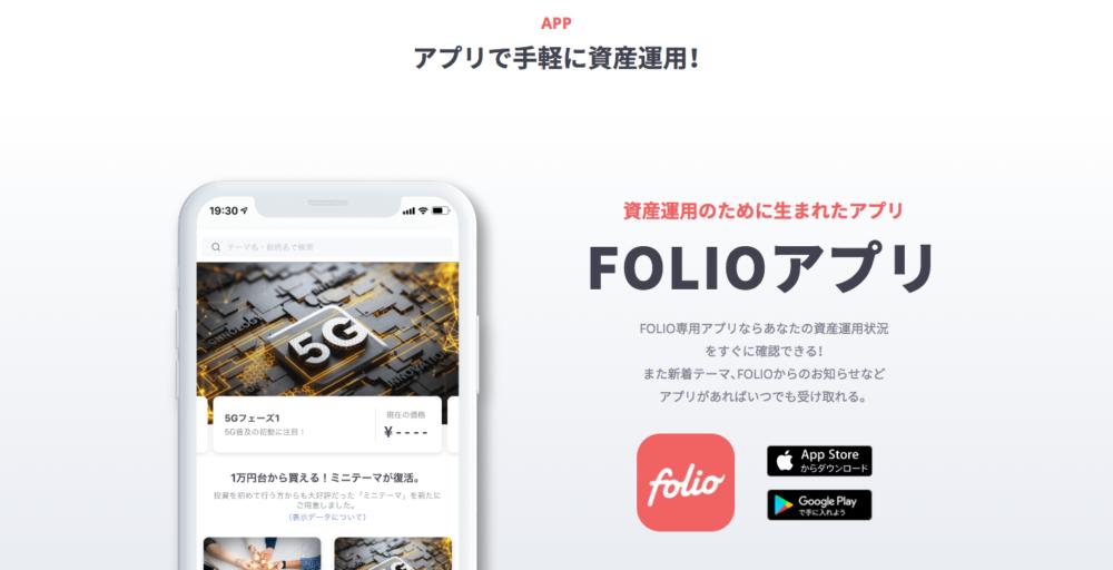 FOLIOアプリ