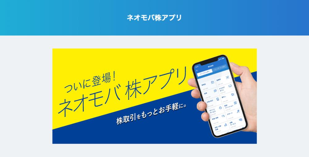 ネオモバアプリ