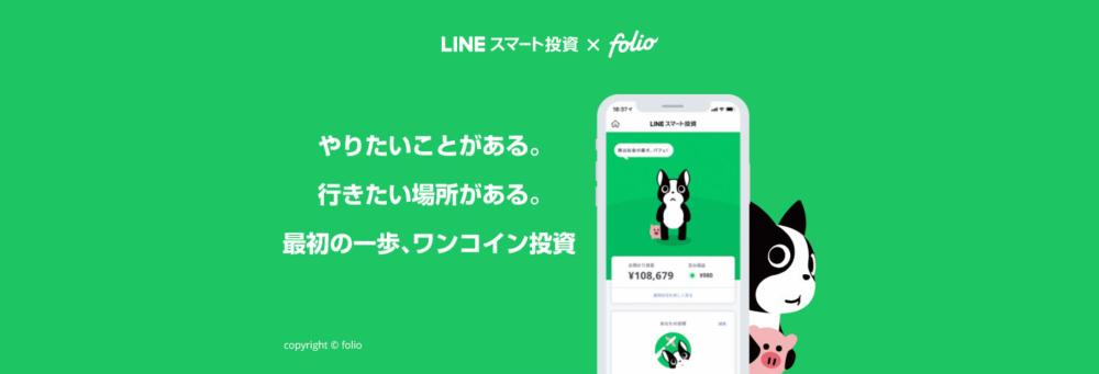 LINEワンコイン投資アプリ