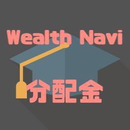 【最新】資産運用WealthNavi(ウェルスナビ) の分配金とは?いつどこに入るの?