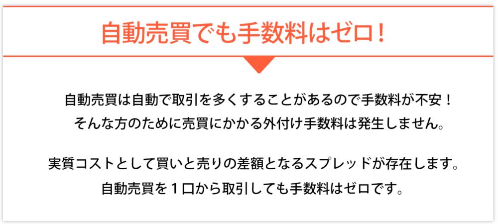 トライオートETF.手数料