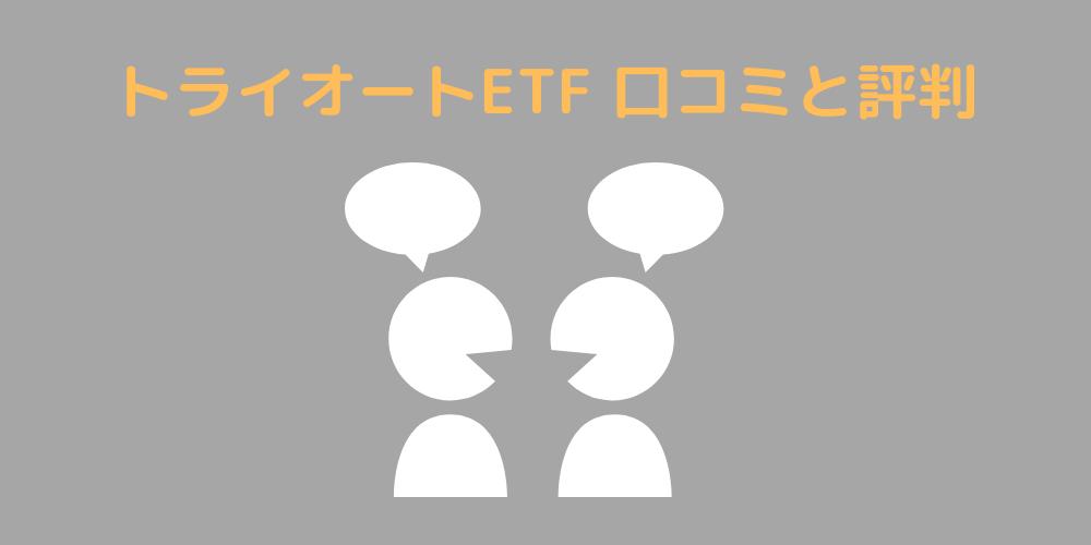 トライオートETF 口コミと評判
