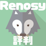 Renosy(リノシー)がヤバい!評判・口コミを元に特徴を徹底解説!