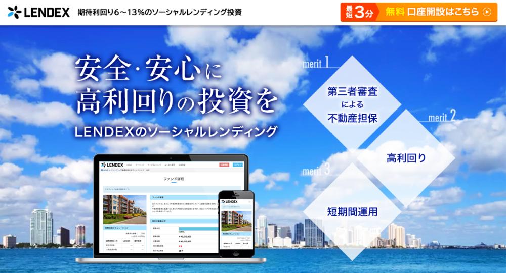 LENDEXの公式サイトのトップ画像