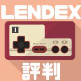 【辛口】LENDEX(レンデックス)の口コミ・評判を紹介!メリット・デメリットは?