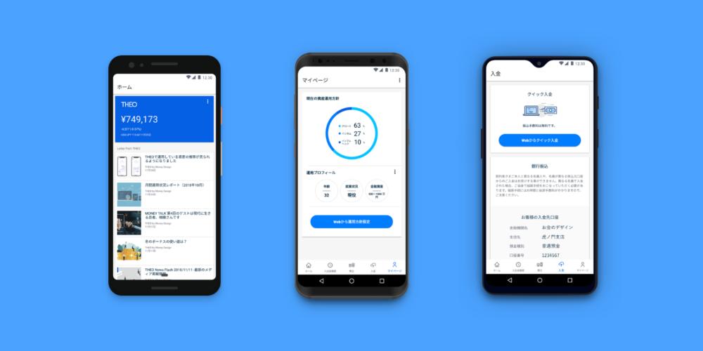 THEOアプリの取引画面