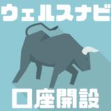 【入門】WealthNavi(ウェルスナビ)の始め方・口座開設方法の手順を徹底解説!