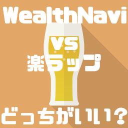 WealthNavi(ウェルスナビ)と楽ラップを徹底比較|どっちがおすすめなの?