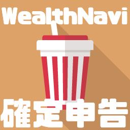 WealthNavi(ウェルスナビ)に確定申告は必要なの?税金について徹底解説