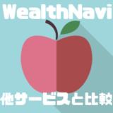 WealthNavi(ウェルスナビ)の利回りは?実際の運用実績を公開!