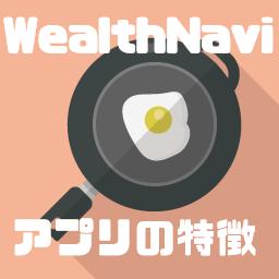WealthNavi(ウェルスナビ)のアプリの特徴・使い方を徹底解説!
