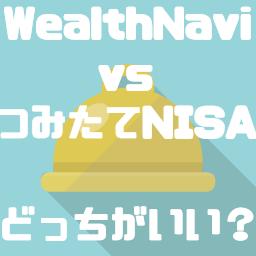 WealthNavi(ウェルスナビ)と積立NISAを徹底比較!どっちがおすすめなの?