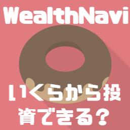 WealthNavi(ウェルスナビ)はいくらから投資できるの?必要資金・元手を紹介!