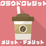 【CROWD CREDIT(クラウドクレジット)の口コミ・評判】メリット・デメリットを紹介!