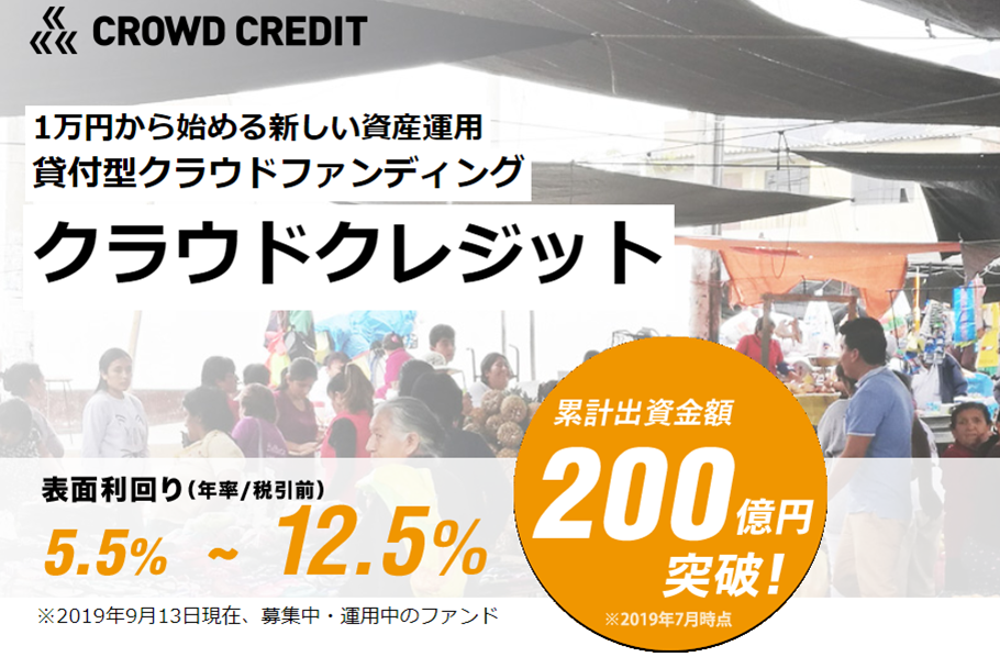 クラウドクレジット公式サイトのTOP画面