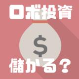 【検証】ロボアドバイザーのリアルな実績・利回りを紹介!本当に儲かるの?
