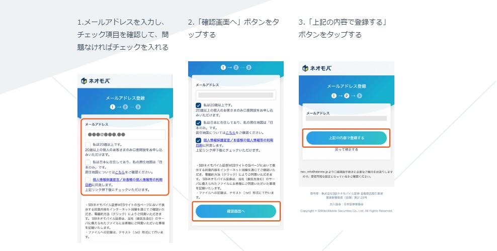 メールアドレスの登録方法