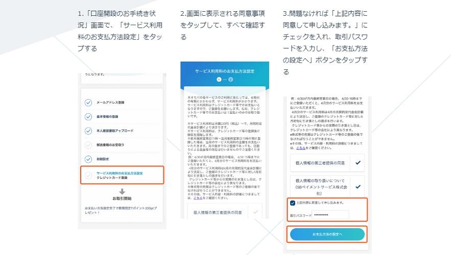 サービス利用料WEB