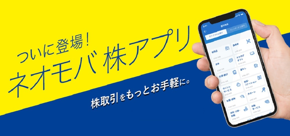 株アプリ楽々