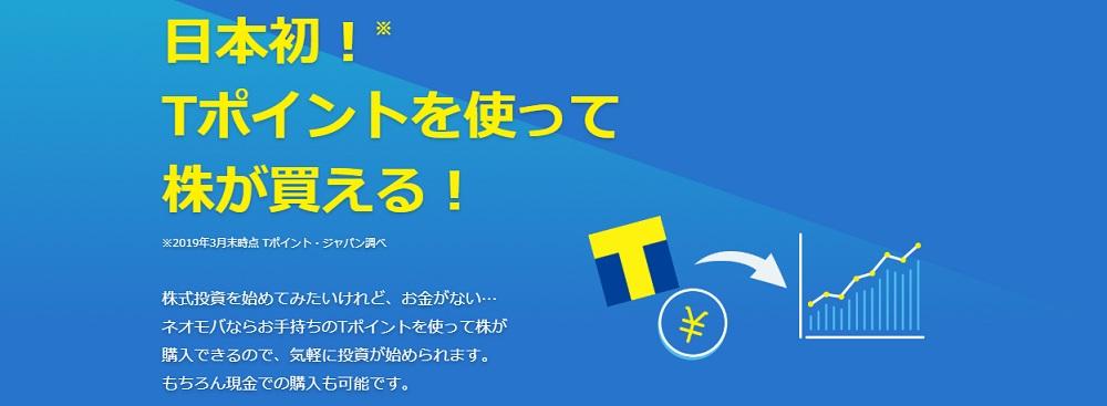 日本初のTポイント購入可能