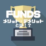 Funds(ファンズ)の評判・口コミがヤバい!?メリット・デメリットを紹介!