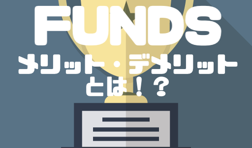 【Funds(ファンズ)の口コミ・評判】メリット・デメリットを紹介!