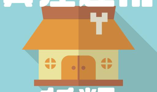 【資産運用の種類11種を紹介】初心者向けから中級者向けまでおすすめの方法を紹介!