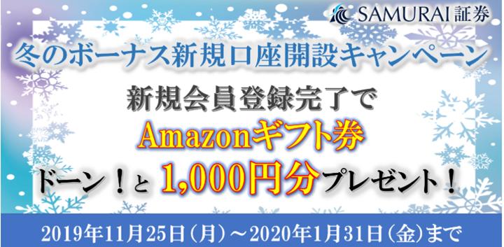 現在SAMURAI証券で開催されているキャンペーン