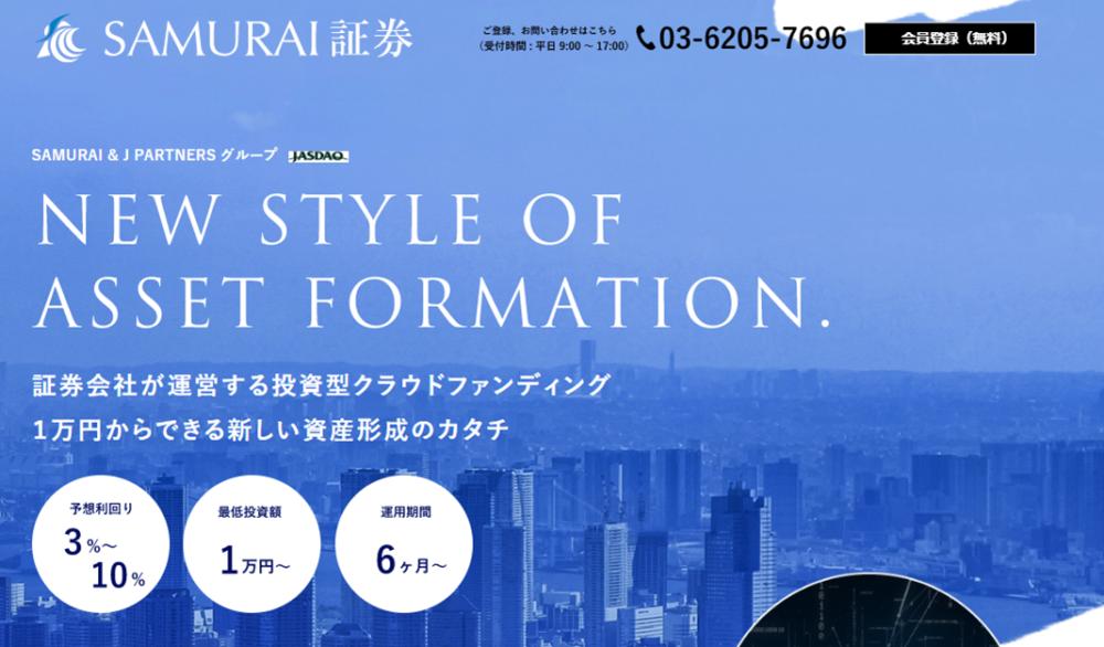 SAMURAI証券公式サイトのTOP画像
