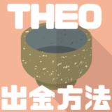 THEO(テオ)の出金方法を徹底解説!出金にかかる時間・日数、出金手数料は?