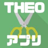THEO(テオ)のアプリの特徴・使い方は?投資までの流れ・画面の見方を徹底解説!