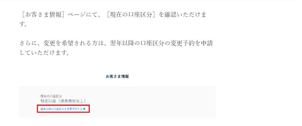 源泉徴収変更3