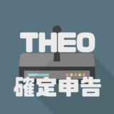 THEO(テオ)は確定申告が必要なの?やり方・税金対策・特定口座について解説!
