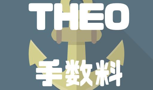 【必読】THEO(テオ)の手数料は高いの?他社サービスと比較して解説!