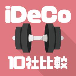 【10社比較】iDeCo(イデコ)投資ができるおすすめ金融機関ランキング!