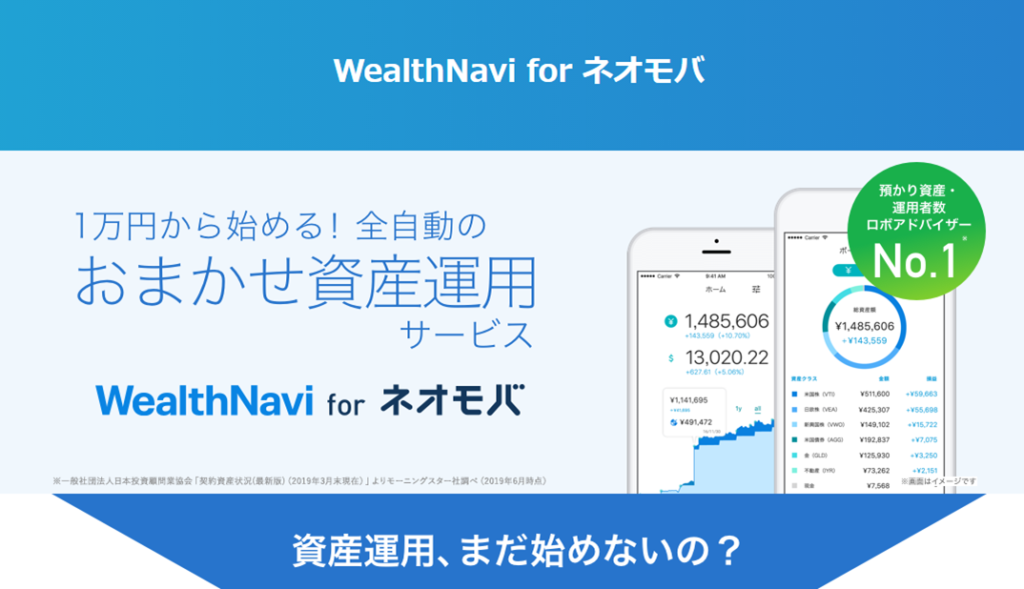 WealthNavi for ネオモバ