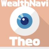 【徹底比較】THEO(テオ)とWealthNavi(ウェルスナビ)はどう違う?手数料・実績を比較!