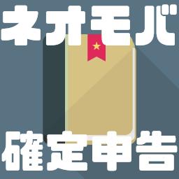 【ネオモバ(SBIネオモバイル証券)の確定申告まとめ】税金対策・特定口座について解説!