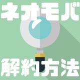 ネオモバ(SBIネオモバイル証券)の解約方法・タイミング・かかる手数料を徹底解説!