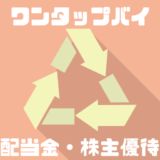 OneTapBuy(ワンタップバイ)の配当金・株主優待とは?高配当の銘柄・配当金の受け取り方を紹介!