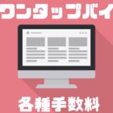 【徹底比較】OneTapBuy(ワンタップバイ)の手数料は高いの?各種手数料を紹介!