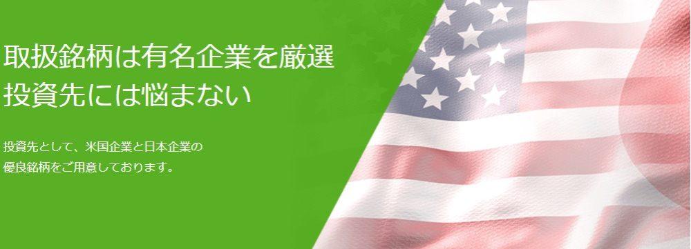 米国株と日本株