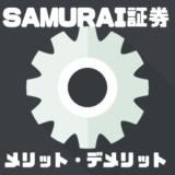 【SAMURAI証券(サムライ証券)とは?】口コミ・評判とメリット・デメリットを紹介!