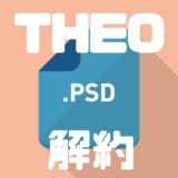 【超まとめ】THEO(テオ)の解約方法・解約すべきタイミング、手数料を徹底解説!